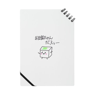 お豆腐ちゃん Notes