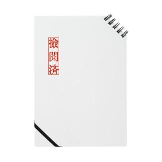 何らかの検閲が済んでるっぽいノート Notes