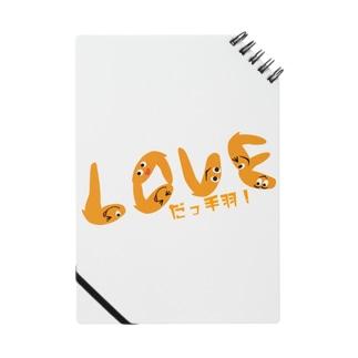 LOVEだっ手羽 Notes
