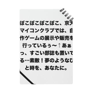 ぽこぽこぽこぽこ、京大マイコンクラブでは、自作ゲームの展示や販売を行っているぅ~↑あぁっ、すごい部誌も置いてる…素敵!夢のようなひと時を、あなたに。 Notes