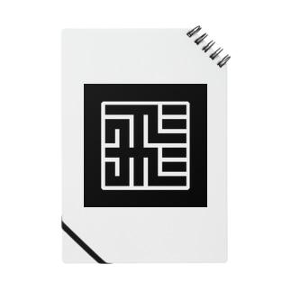 """「""""飛""""竜」印 黒バージョン Notes"""