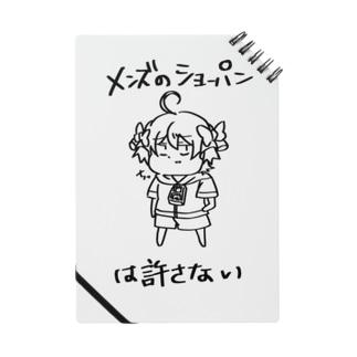メンショーちゃん Notes