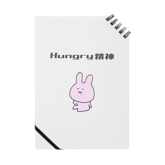 ハングリー精神(うさぎ) Notes