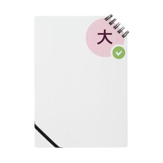テレワーク・大 Notes