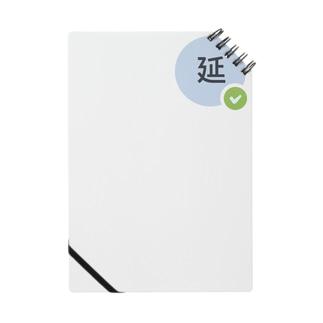 テレワーク・延 Notes