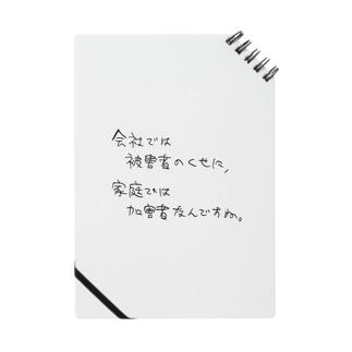 所謂、内弁慶 Notes