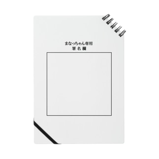 アイドル まなっちゃん専用 署名欄 Notes