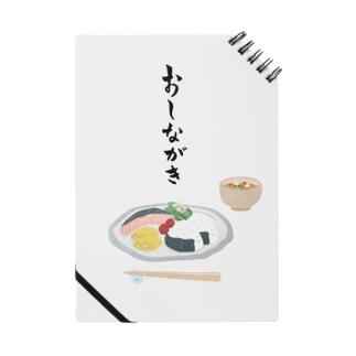 おしながき Notes
