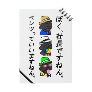 ベンツくんグッズ~PART 4~ ノート