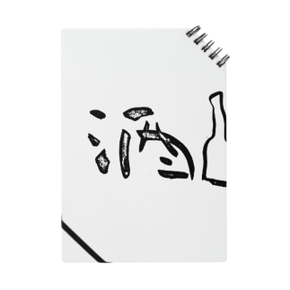 酒呑みによる酒呑みのための酒の酒の酒 Notes