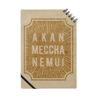 AMN_note ノート