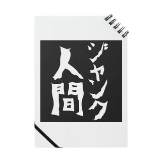 モノクロ屋 ジャンク人間 Notes