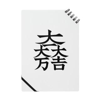 石田三成(大一大万大吉) Notes