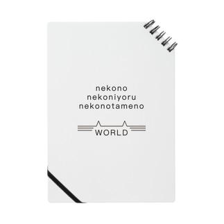 ねこのねこによるねこのための世界 Notes