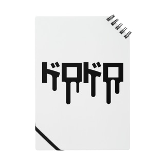 ドロドロ Notes