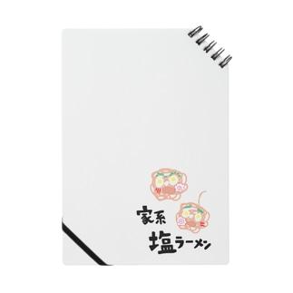 家系塩ラーメン Notes