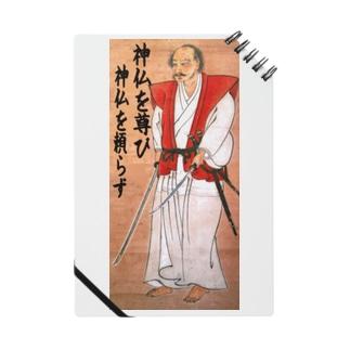 宮本武蔵の神仏を尊び神仏に頼らず Notes