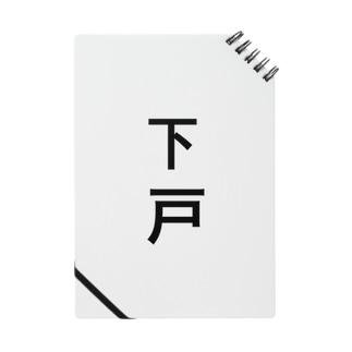 ゲコ Notes