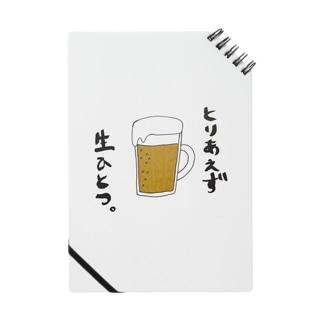 ビール☆ Notes
