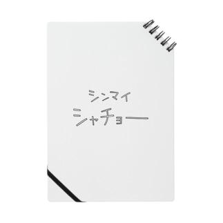 シンマイシャチョー Notes