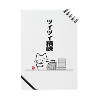 satoharuのツイツイ積読 Notes