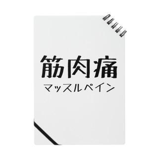 筋肉痛(マッスルペイン) Notes