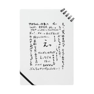 名言語録集 Notes