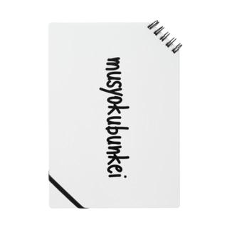 鯉王の無職文系商店のmusyokubunkei:縦 Notes