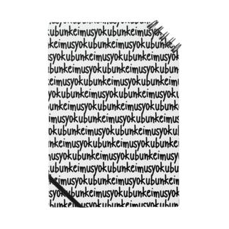 鯉王の無職文系商店のmusyokubunkei増量 Notes