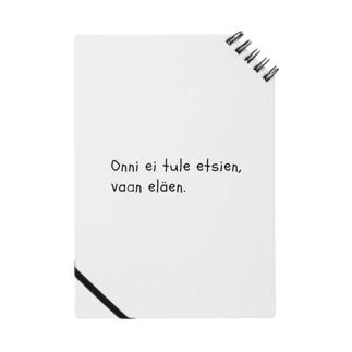 Onni ei tule etsien, vaan eläen. Notes