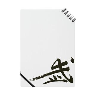 武式 Notes