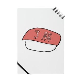 了解寿司 Notes