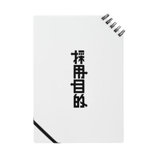 採用目的 Black Logo Notes