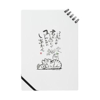 幸せmomoco ノート