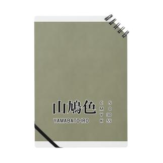 和色コレクション:山鳩色(やまばといろ) Notes