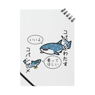 あぽ部屋の小判をわたすコバンザメ Notes