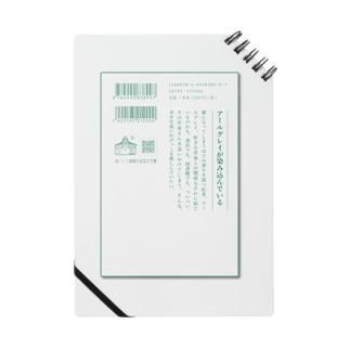 三浦綾子記念文庫-アールグレイが染み込んでいる Notes