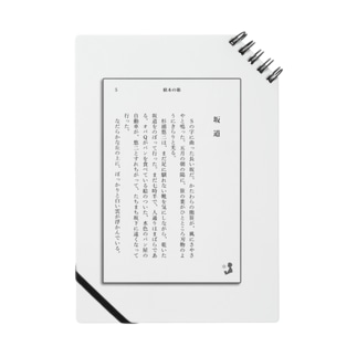 小説の書き出し-積木の箱 Notes