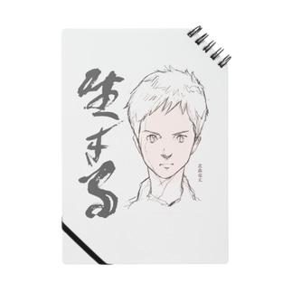 生きる-北森竜太(『銃口』) Notes