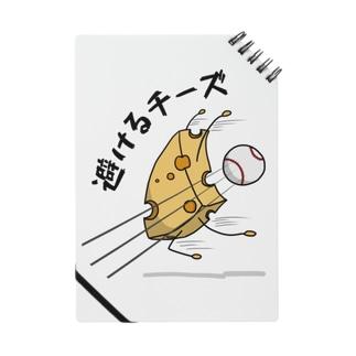 避けるチーズ Notes