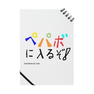 ペパボ入社懇願Tシャツ Notes