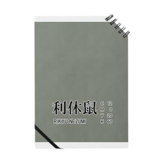 和色コレクション:利休鼠(りきゅうねずみ) Notes