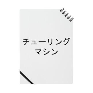 チューリングマシン Notes