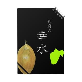 幸水 Notes