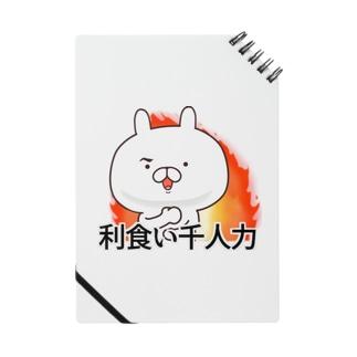 利食い千人力炎ver Notes