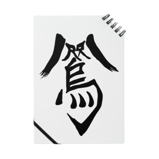 サッカー日本代表応援図案「八咫烏(ヤタガラス)」 Notes