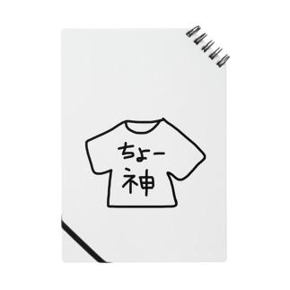 「ちょー神」グッズ Notes