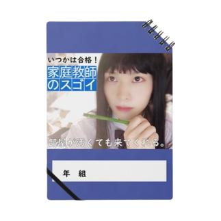 美少女ノート2 Notes