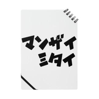 マンザイミタイ(白) Notes