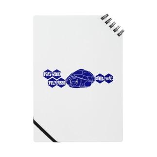 防御形態 亀式(青ブルー) ノート